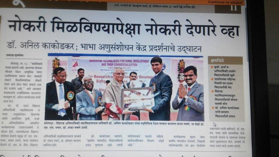 Padmavibhushan Dr. Anil Kakodkar